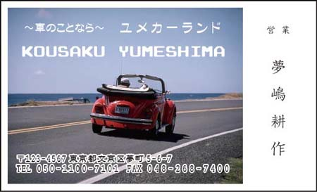 車名刺 KM-16