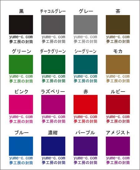 封筒印刷色−見本
