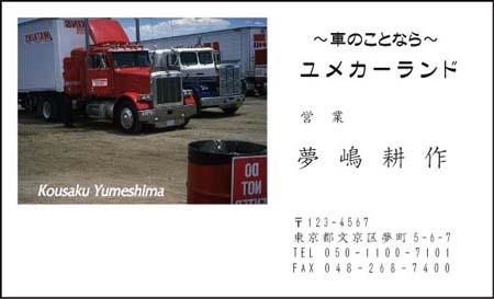 車名刺 KM-18