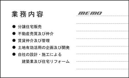 名刺裏面 UR-24