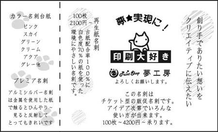 チケット型名刺 CH-05