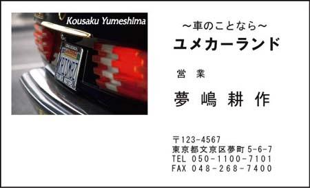 車名刺 KM-19