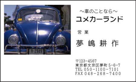 車名刺 KM-20