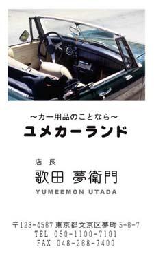 車名刺 KM-23