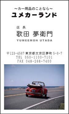 車名刺 KM-28