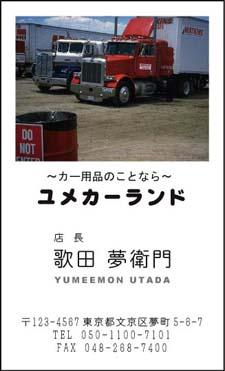 車名刺 KM-29