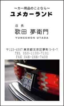 車名刺 KM-32