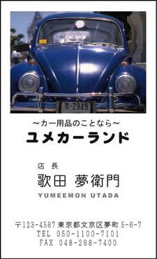 車名刺 KM-33