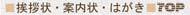PrintShop★夢工房 ■挨拶状・案内状・はがき印刷■ TOP