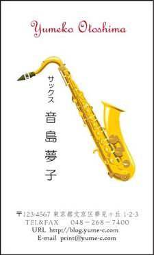 音楽名刺(縦) PT-7