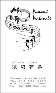 音楽名刺 PT−9