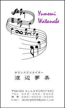 音楽名刺 PT-10