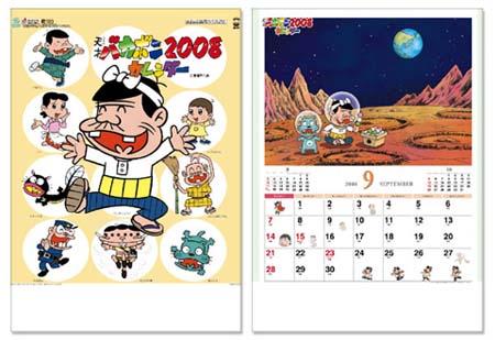 2008名入れカレンダー 「天才バカボン」
