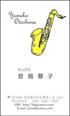 音楽名刺 PT-13