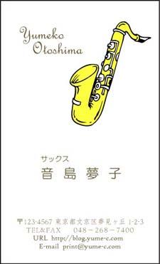 音楽名刺 PT-14