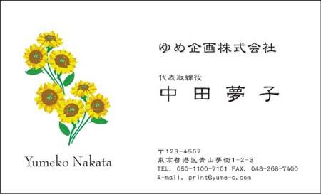 花イラスト名刺 HB-31