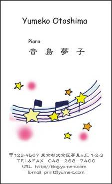 音楽名刺 PT-18