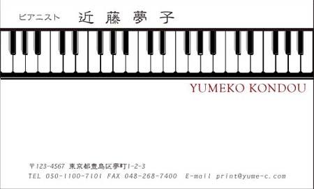 音楽名刺 PT-40