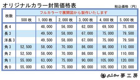 オリジナルフルカラー封筒印刷価格表(展開図から製作)