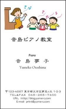 音楽名刺(縦)PT-19