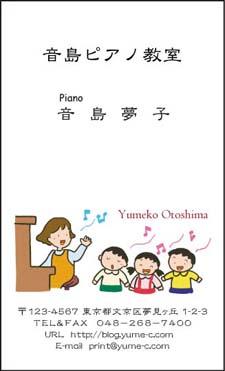 音楽名刺(縦)PT-20