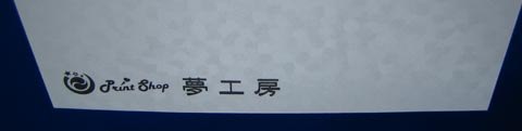 エンボス【白】鏡光沢 名刺台紙