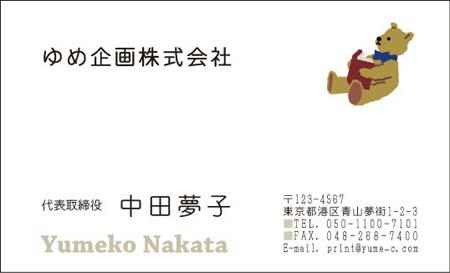 くま名刺 KK-13