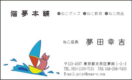 ねこ名刺  『波乗りサーフィンねこ』 NK−15