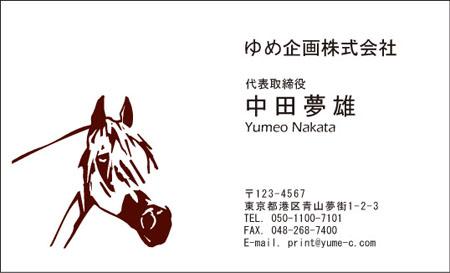 馬名刺 UU-04