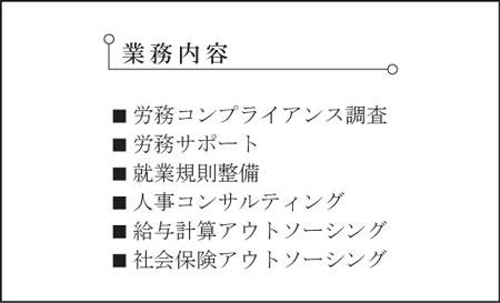 名刺裏面 社会保険労務士 UR-28