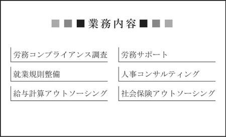 名刺裏面−社会保険労務士 業務内容