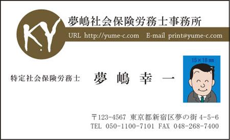 士業名刺 社会保険労務士 QX-5