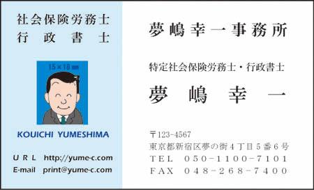 士業名刺 社会保険労務士・行政書士名刺 QX-13