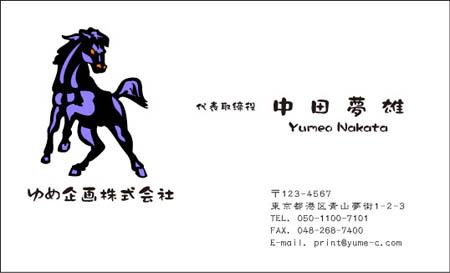 馬名刺 UU-05