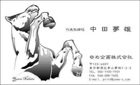 馬名刺 UU-06