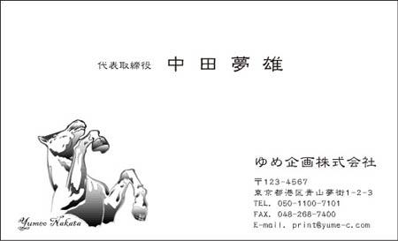 馬名刺 UU-07