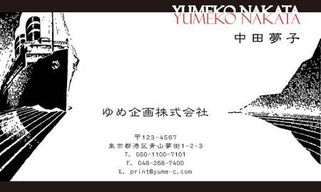 海名刺 UM-19