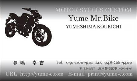 バイク名刺 SB26