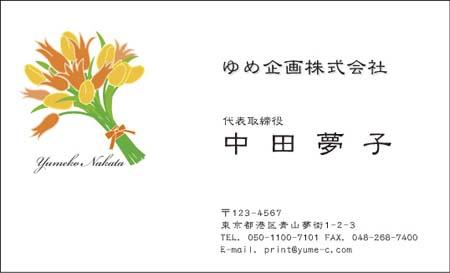 花イラスト名刺 HB-32