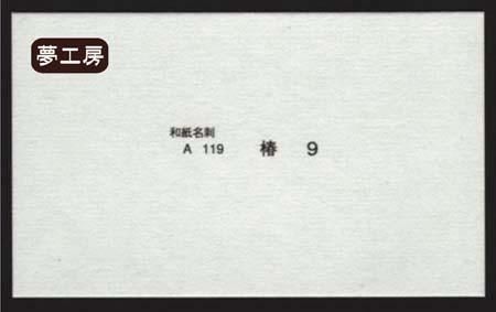 和紙名刺 A-119 【表面】