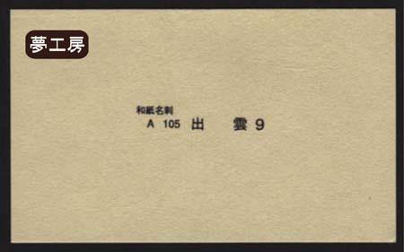 和紙名刺 A-105【表面】