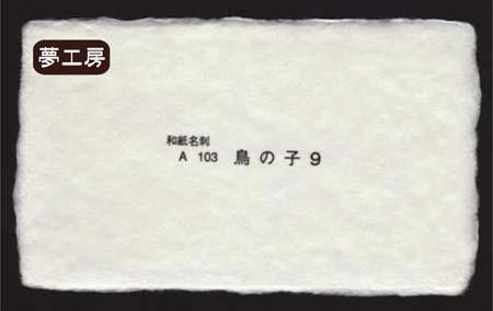 和紙名刺 A-103 【表面】