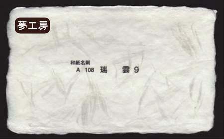和紙名刺 A-108 【表面】