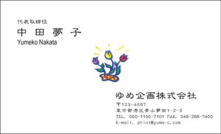 花イラスト名刺 HB-33