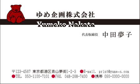 くま名刺 KK-14