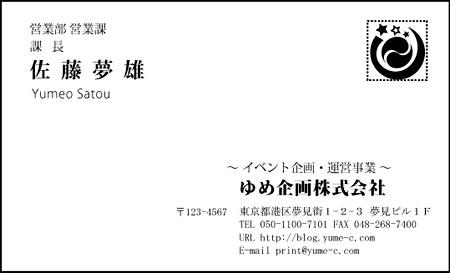 ビジネス名刺 EY-12
