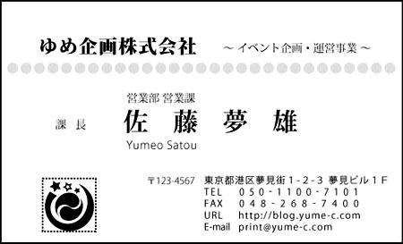 ビジネス名刺 EY-11