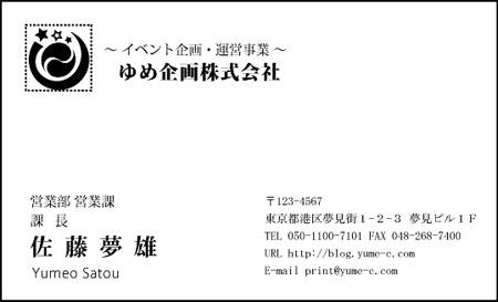 ビジネス名刺 EY-13
