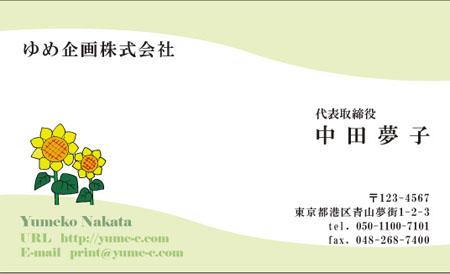 花イラスト名刺 HB-34
