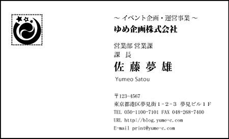 ビジネス名刺 EY-14